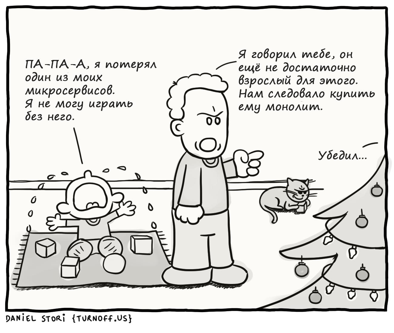 Комиксы Даниэля Стори (часть 2) - 11