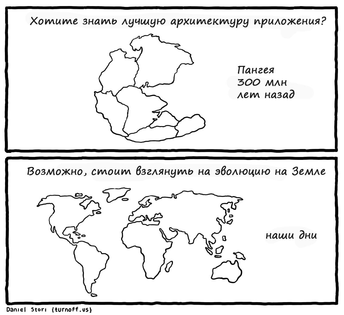 Комиксы Даниэля Стори (часть 2) - 12