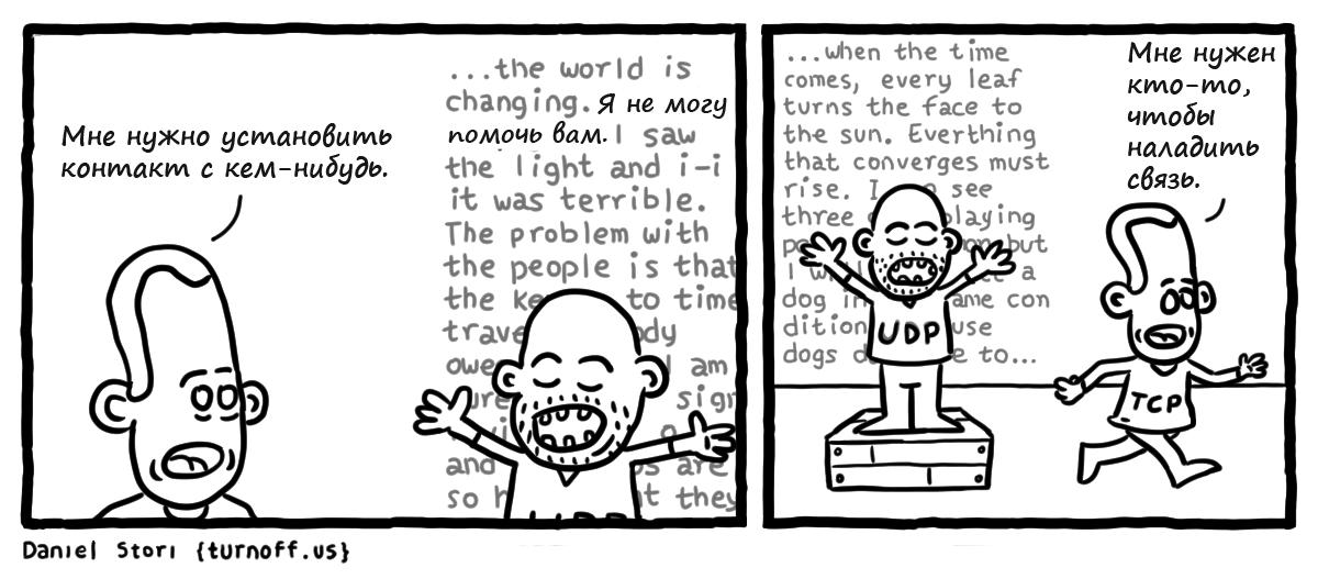 Комиксы Даниэля Стори (часть 2) - 13