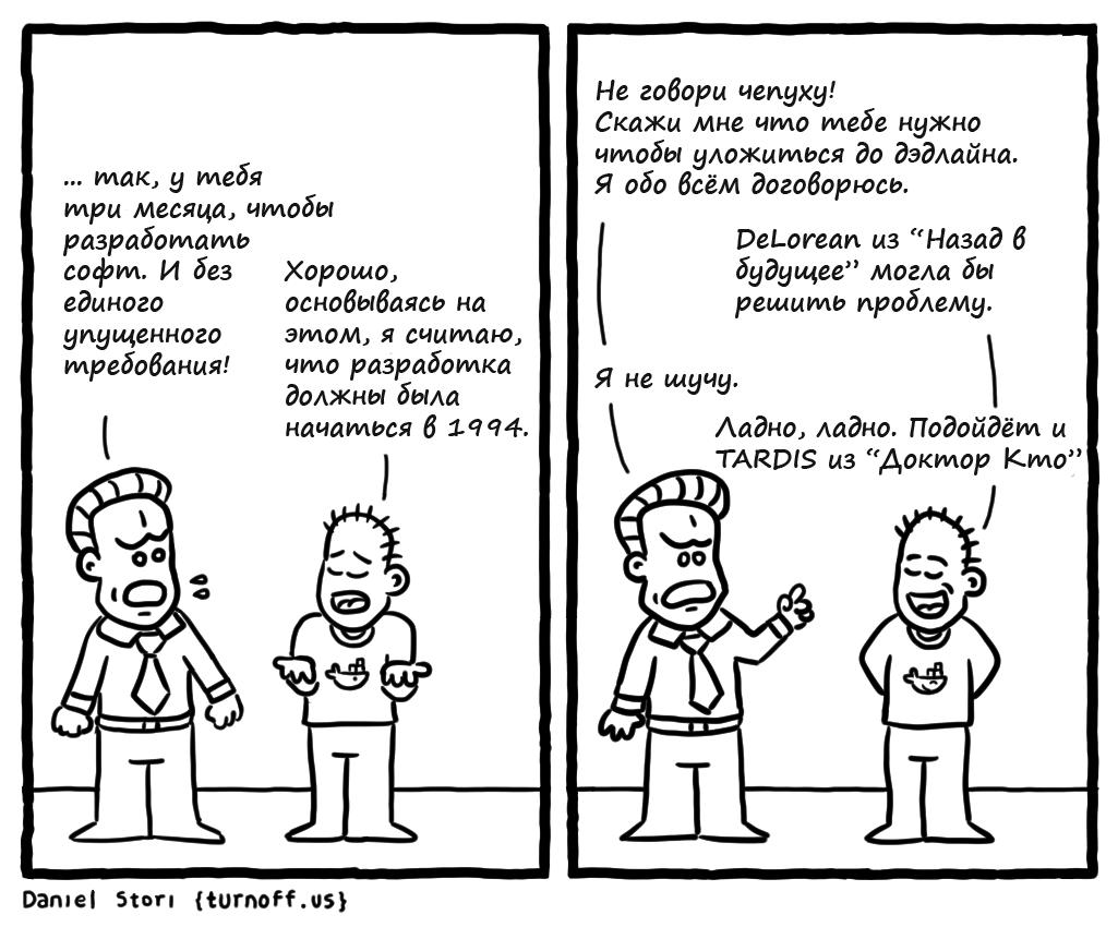 Комиксы Даниэля Стори (часть 2) - 17