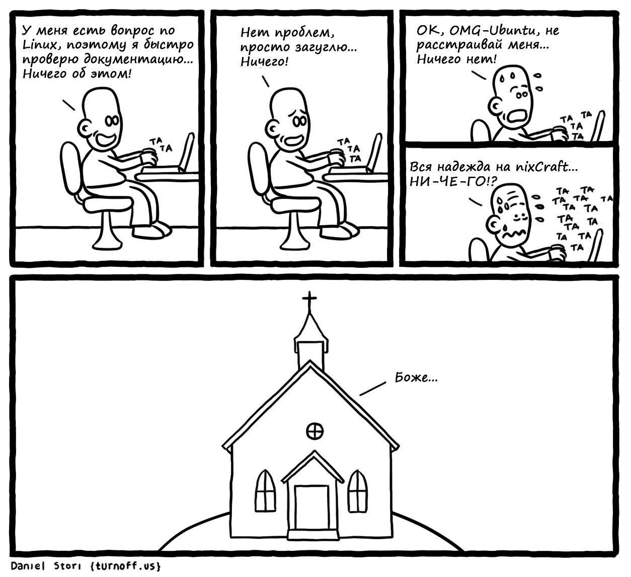 Комиксы Даниэля Стори (часть 2) - 3