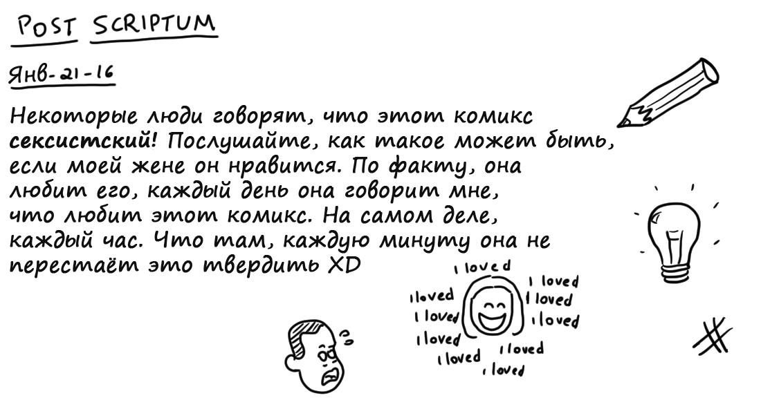 Комиксы Даниэля Стори (часть 2) - 5