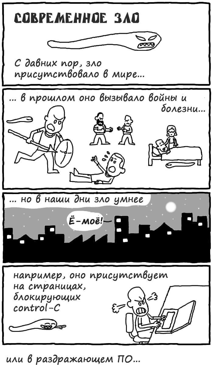 Комиксы Даниэля Стори (часть 2) - 6