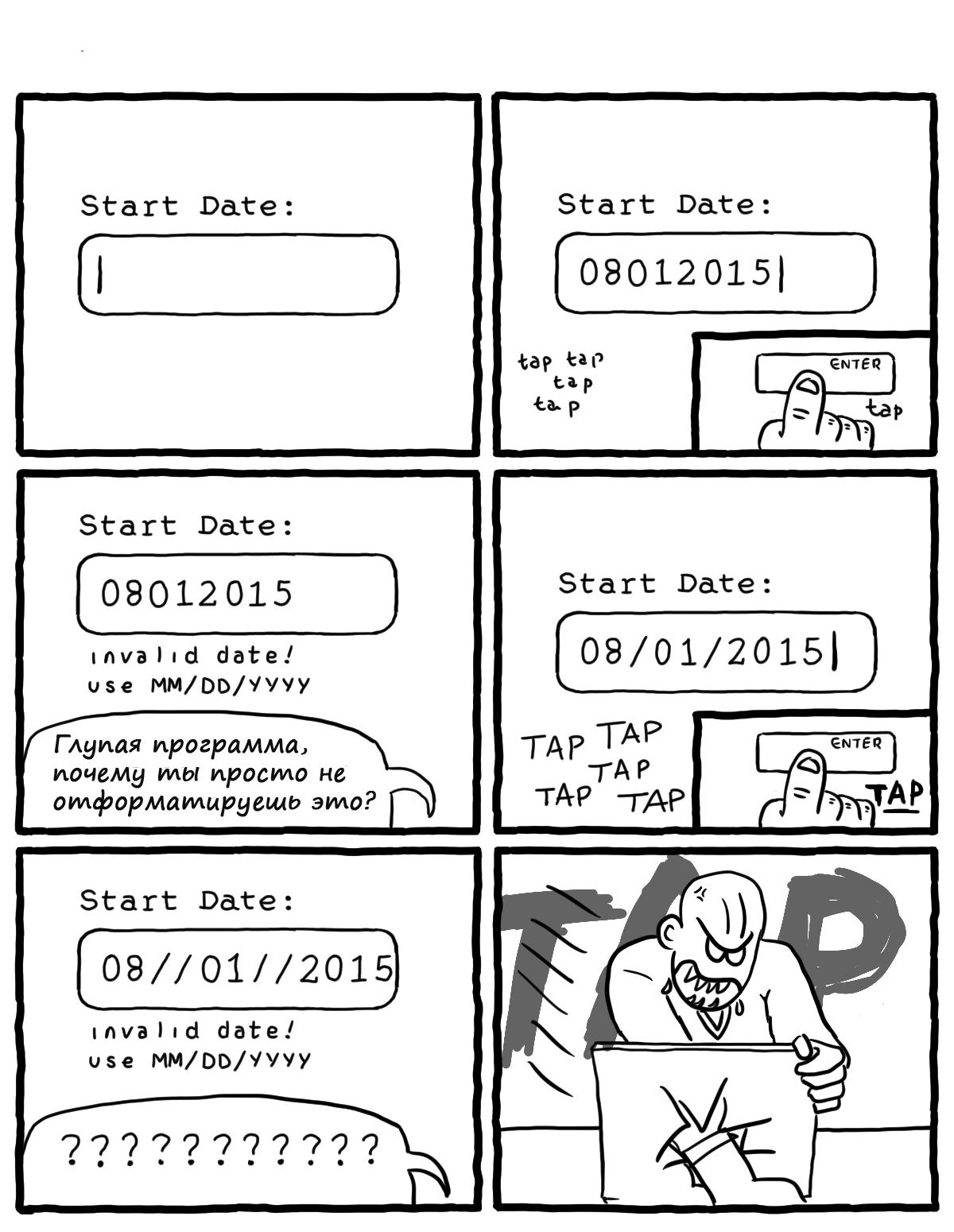 Комиксы Даниэля Стори (часть 2) - 9