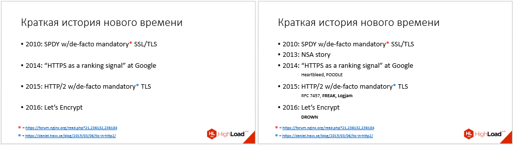 Разбор доклада Артёма Гавриченкова о масштабировании TLS - 5