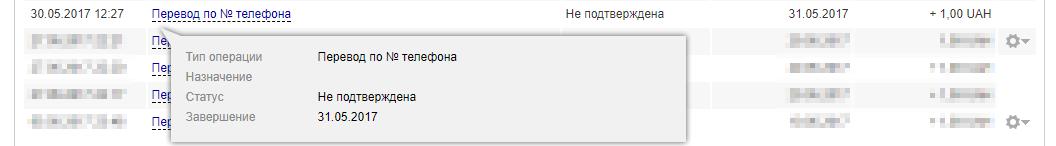 Уязвимость в Альфа-Банк Украина: получение ФИО клиента по номеру телефона - 3