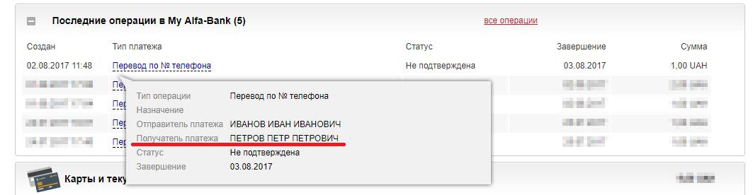 Уязвимость в Альфа-Банк Украина: получение ФИО клиента по номеру телефона - 5