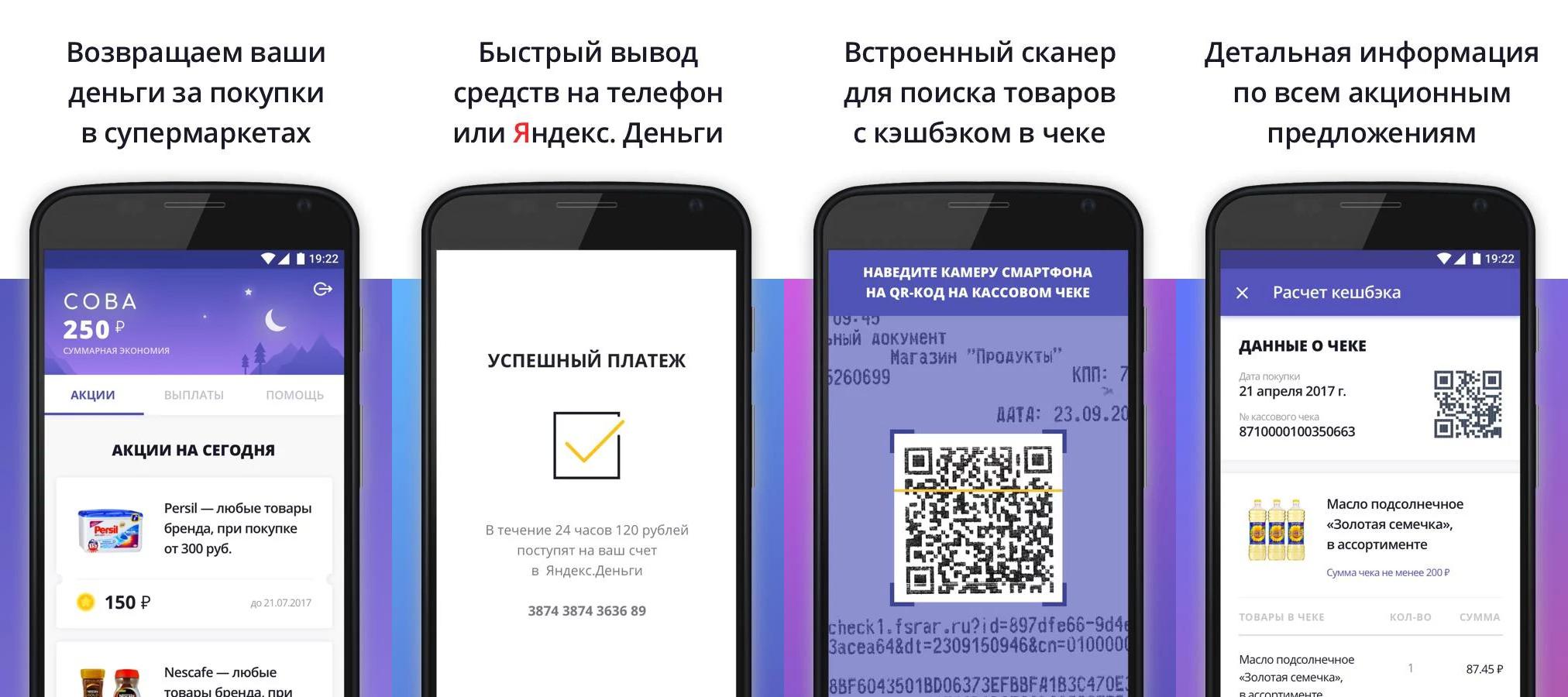Портфельный проект «Яндекса» «Едадил» запускает кэшбэк-сервис для супермаркетов - 1