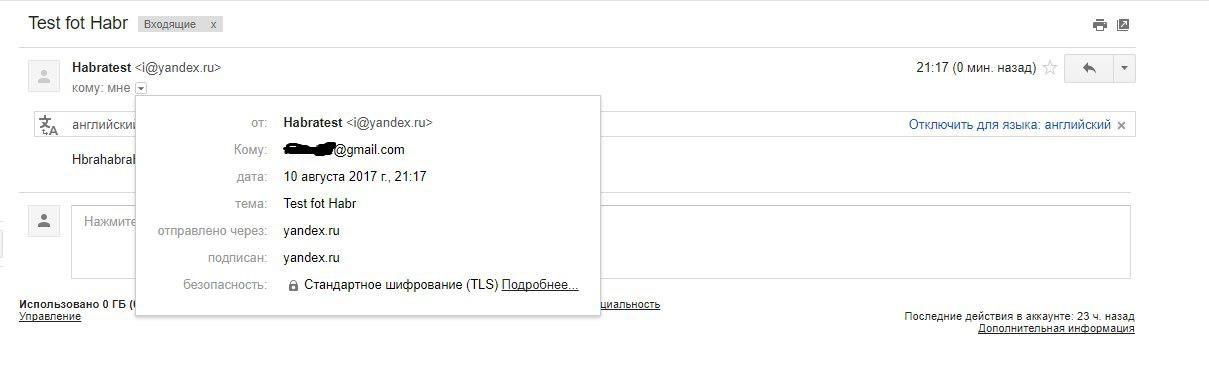 Проблемы безопасности Яндекс.Почты (а еще ПДД и Коннект) - 5