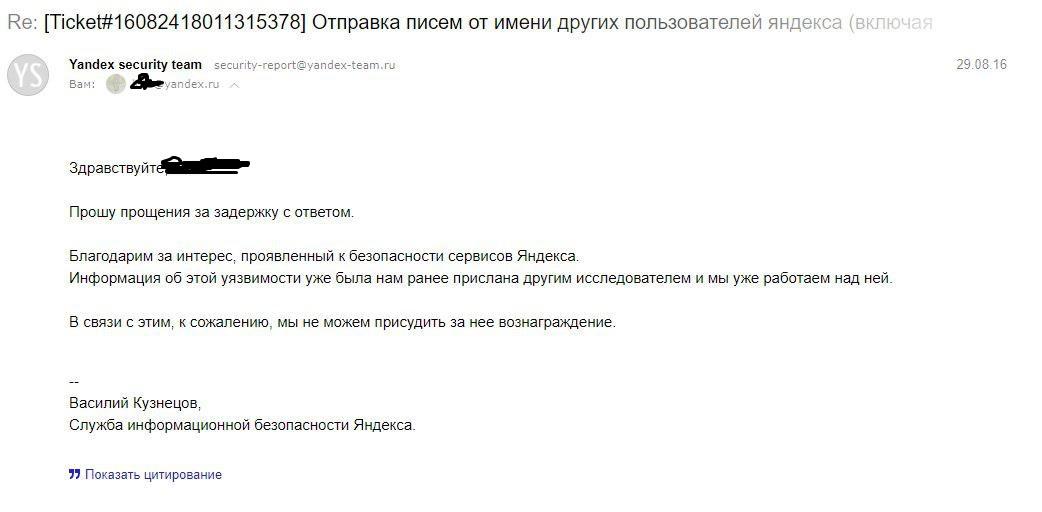 Проблемы безопасности Яндекс.Почты (а еще ПДД и Коннект) - 6