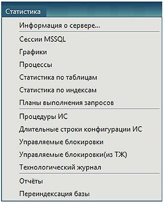 Система мониторинга PERFEXPERT — решение проблем производительности СУБД - 21