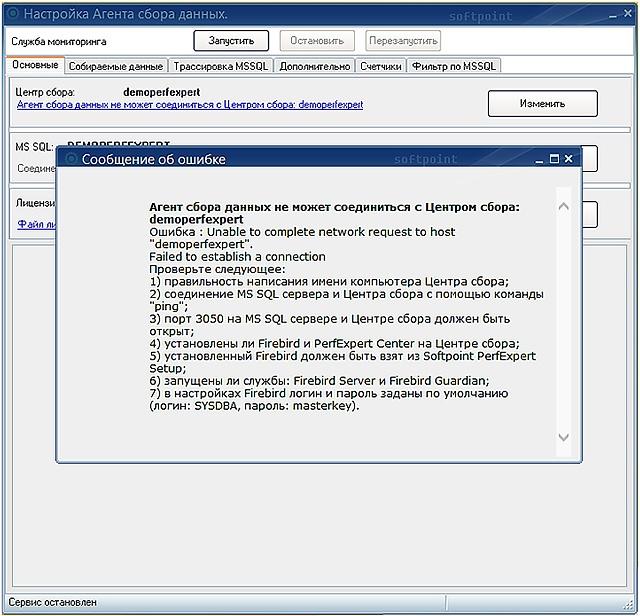 Система мониторинга PERFEXPERT — решение проблем производительности СУБД - 42