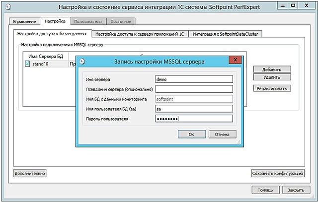 Система мониторинга PERFEXPERT — решение проблем производительности СУБД - 49
