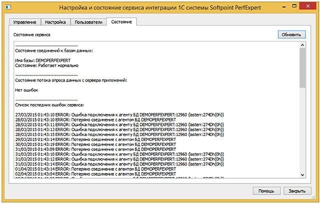 Система мониторинга PERFEXPERT — решение проблем производительности СУБД - 50