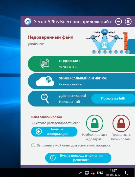 Блокировка операций как защита от вредоносных программ - 24