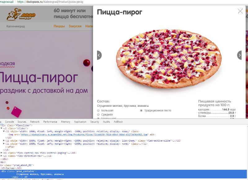 Учим робота готовить пиццу. Часть 1: Получаем данные - 3