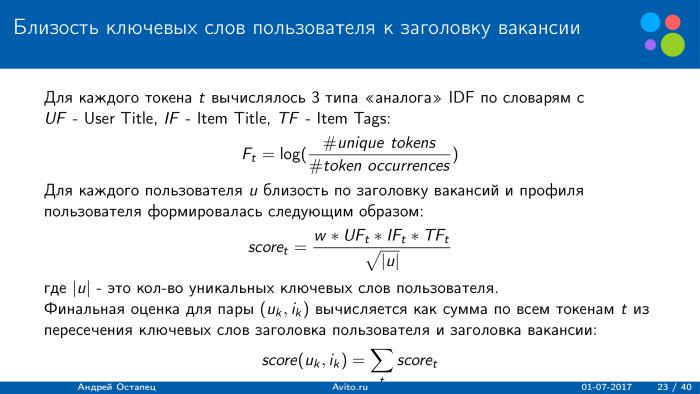 Построение рекомендаций для сайта вакансий. Лекция в Яндексе - 10