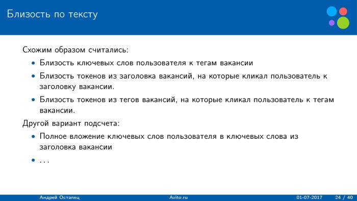 Построение рекомендаций для сайта вакансий. Лекция в Яндексе - 11