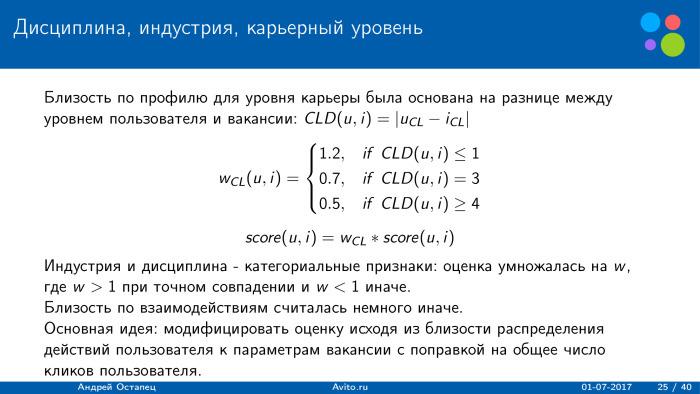 Построение рекомендаций для сайта вакансий. Лекция в Яндексе - 12