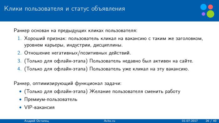 Построение рекомендаций для сайта вакансий. Лекция в Яндексе - 13