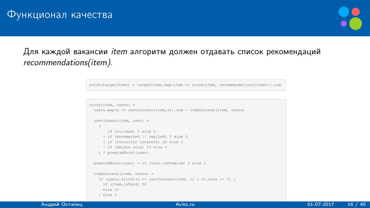 Построение рекомендаций для сайта вакансий. Лекция в Яндексе - 5