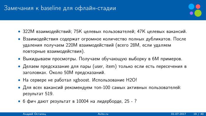Построение рекомендаций для сайта вакансий. Лекция в Яндексе - 7