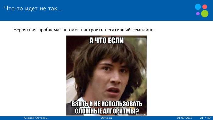 Построение рекомендаций для сайта вакансий. Лекция в Яндексе - 9