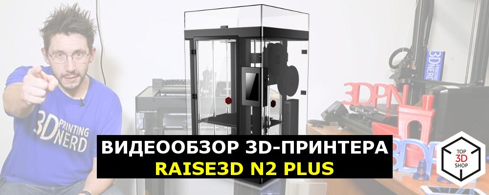 Видеообзор 3D-принтера Raise3D N2 Plus - 1