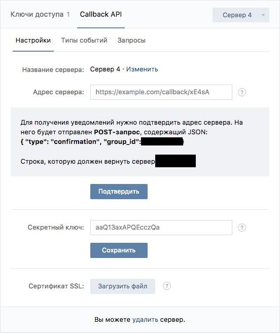 Скачиваем фото из Instagram с помощью бота Вконтакте - 3