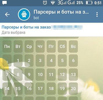 Встроенные кнопки в Telegram Bot API - 8