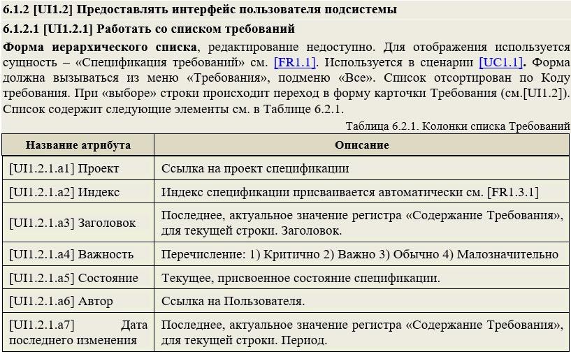 О качестве требований в ИТ проектах, на чистоту (с позиции команды разработки). Часть 2 - 9