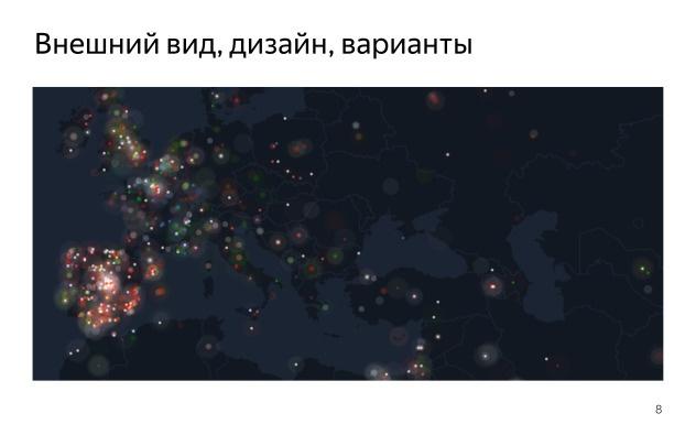 Как создавалась карта с голосами болельщиков для Олимпиады. Лекция в Яндексе - 2