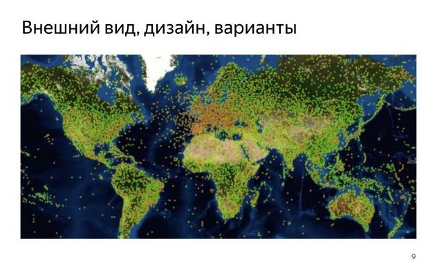 Как создавалась карта с голосами болельщиков для Олимпиады. Лекция в Яндексе - 3