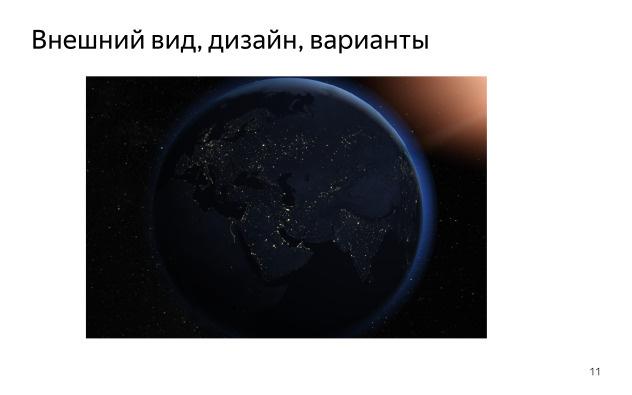 Как создавалась карта с голосами болельщиков для Олимпиады. Лекция в Яндексе - 5