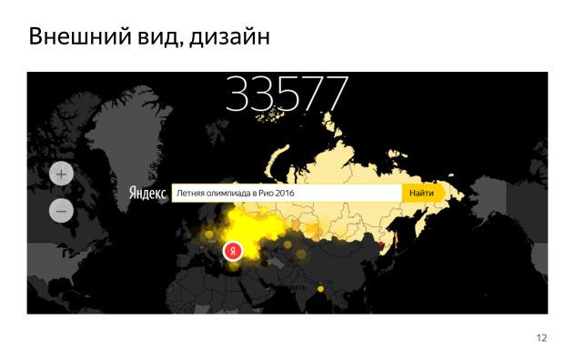 Как создавалась карта с голосами болельщиков для Олимпиады. Лекция в Яндексе - 6