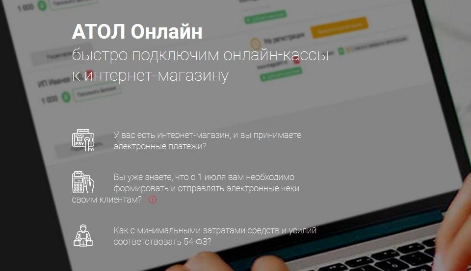 35 ответов на вопросы про онлайн-кассы для интернет-магазинов и сервисов - 3
