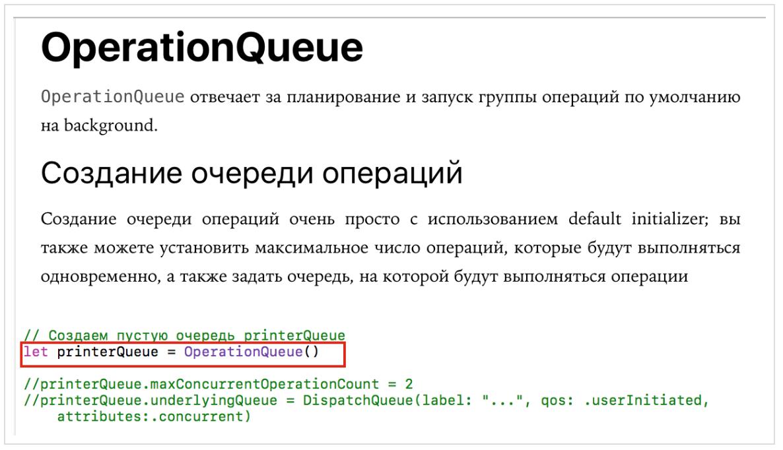 Concurrency в Swift 3 и 4. Operation и OperationQueue - 12