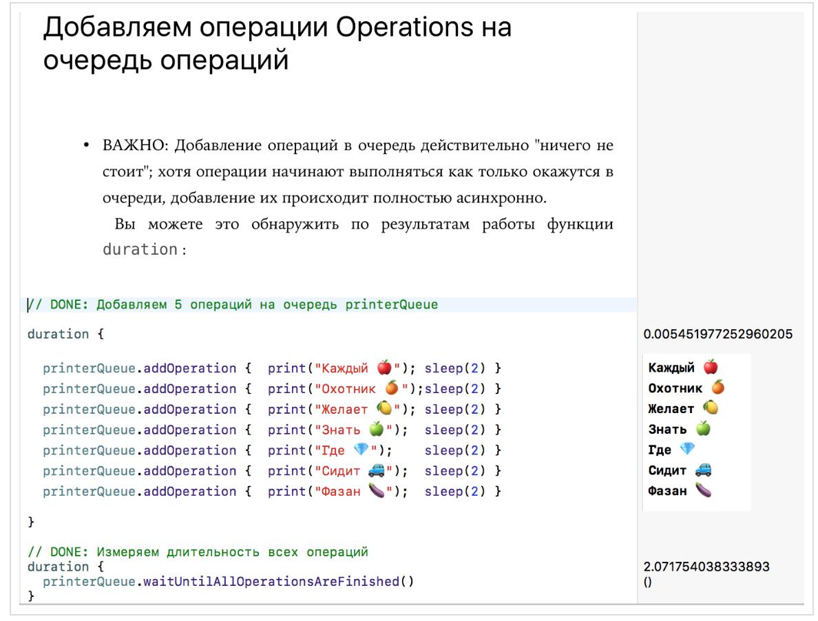 Concurrency в Swift 3 и 4. Operation и OperationQueue - 13