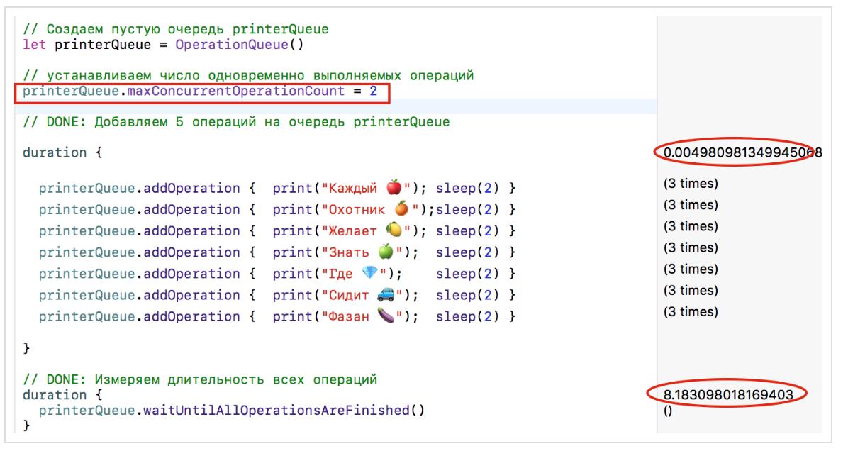 Concurrency в Swift 3 и 4. Operation и OperationQueue - 14
