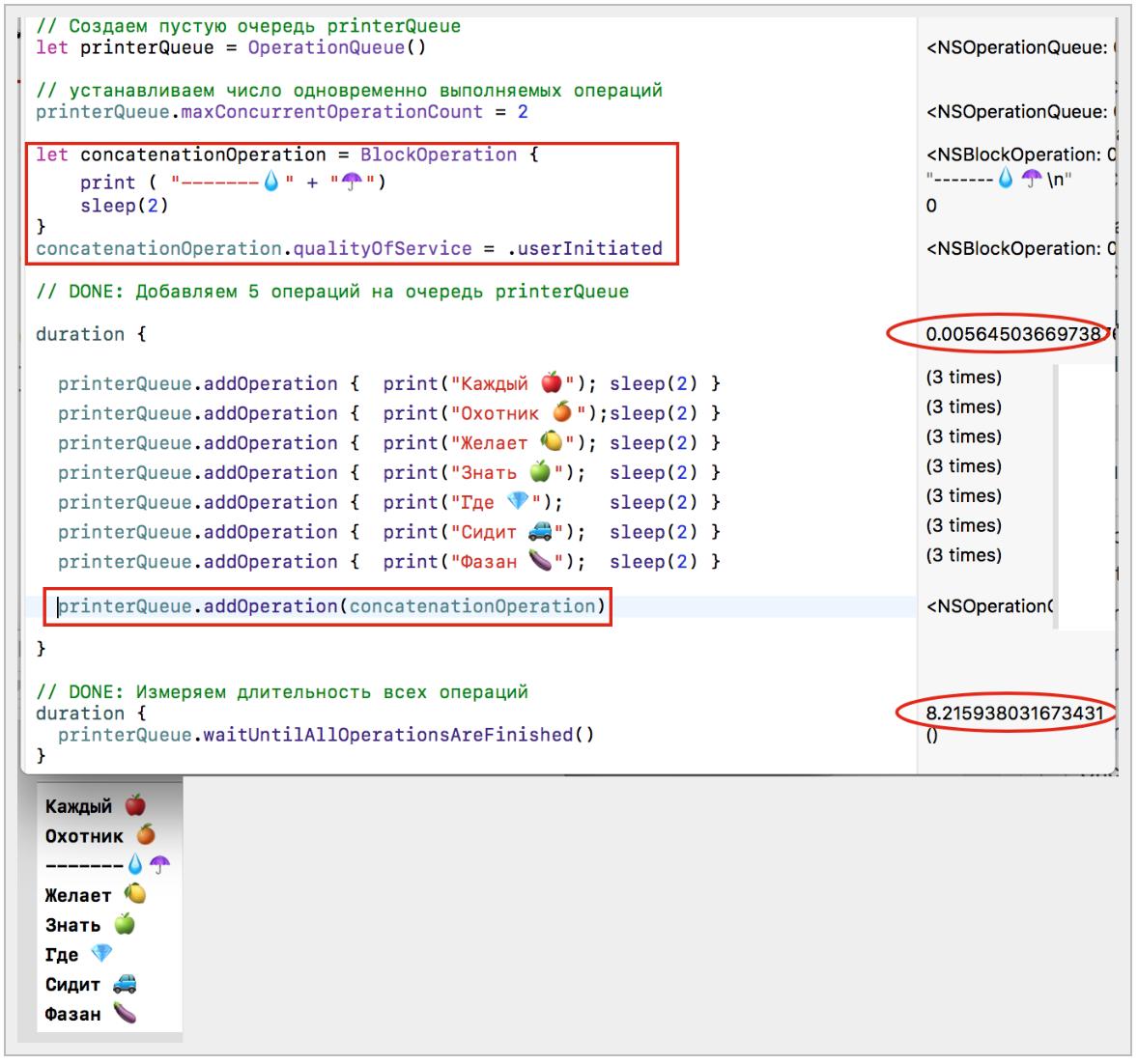 Concurrency в Swift 3 и 4. Operation и OperationQueue - 15