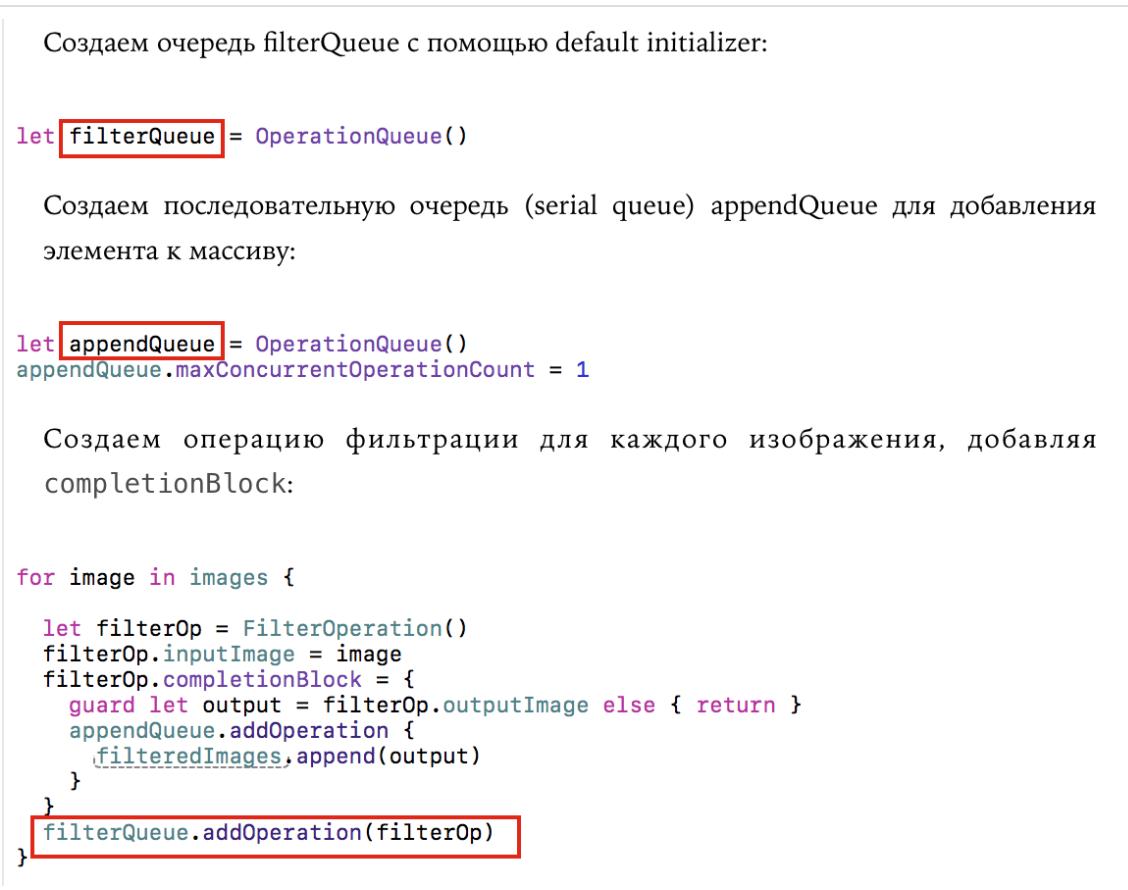 Concurrency в Swift 3 и 4. Operation и OperationQueue - 19