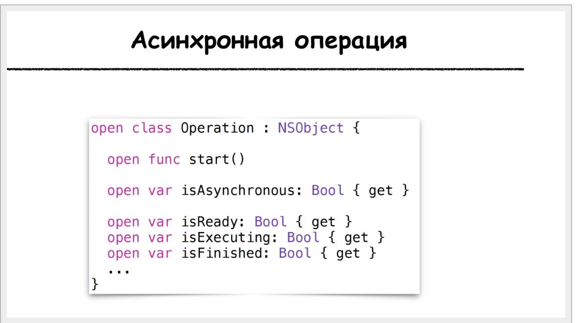 Concurrency в Swift 3 и 4. Operation и OperationQueue - 24