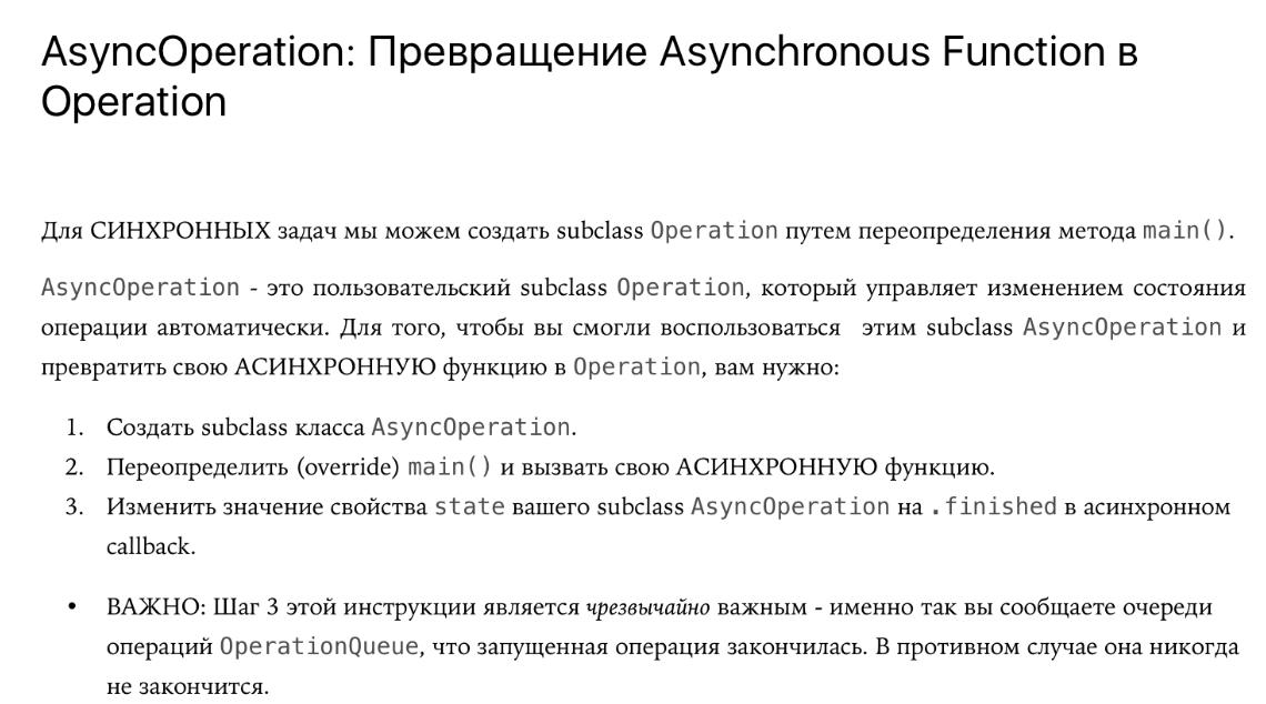 Concurrency в Swift 3 и 4. Operation и OperationQueue - 29