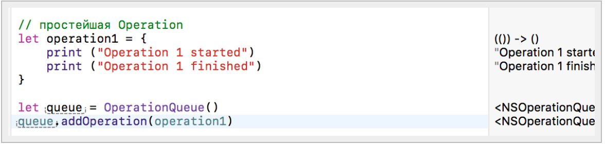 Concurrency в Swift 3 и 4. Operation и OperationQueue - 3