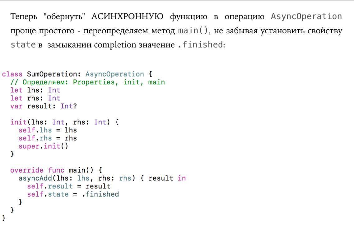 Concurrency в Swift 3 и 4. Operation и OperationQueue - 31