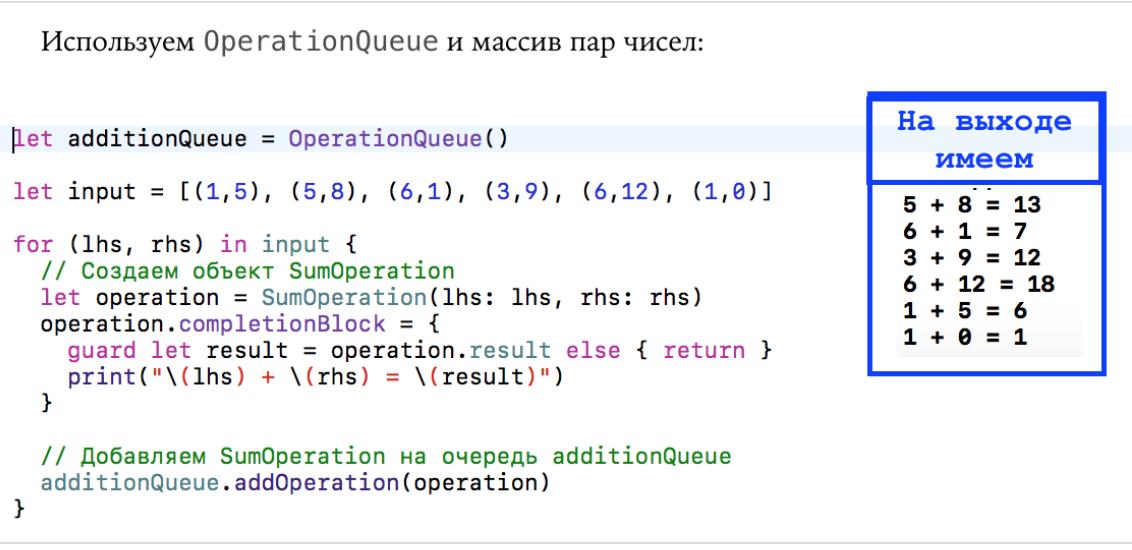 Concurrency в Swift 3 и 4. Operation и OperationQueue - 32