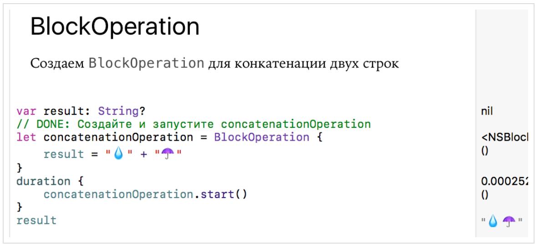Concurrency в Swift 3 и 4. Operation и OperationQueue - 4