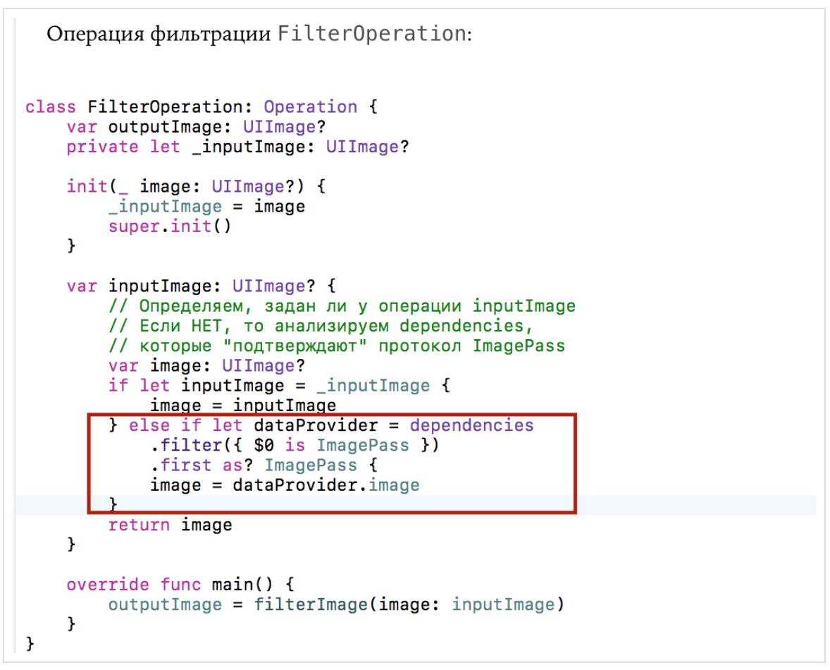 Concurrency в Swift 3 и 4. Operation и OperationQueue - 43
