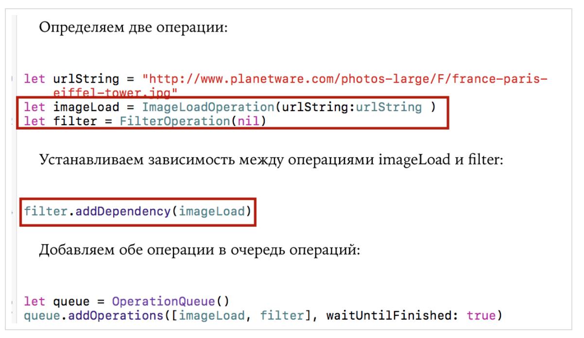 Concurrency в Swift 3 и 4. Operation и OperationQueue - 44