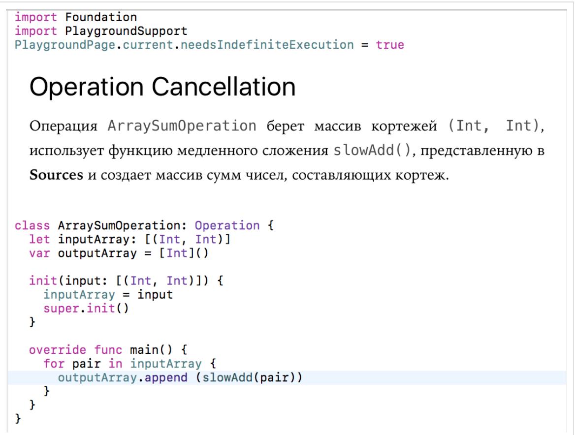Concurrency в Swift 3 и 4. Operation и OperationQueue - 51